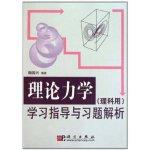 理论力学学习指导与习题解析(理科用) 鞠国兴 科学出版社 9787030202857