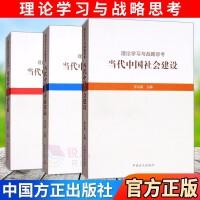 理论学习与战略思考(3本套) 当代中国政治发展/社会建设/经济新常态 中国方正出版社