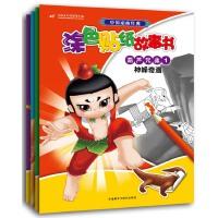 中国动画经典涂色贴纸故事书:葫芦兄弟(套装共4册)(专供网店)