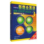 朗文・外研社・新概念英语3培养技能学生用书(全新版 附扫码音频)