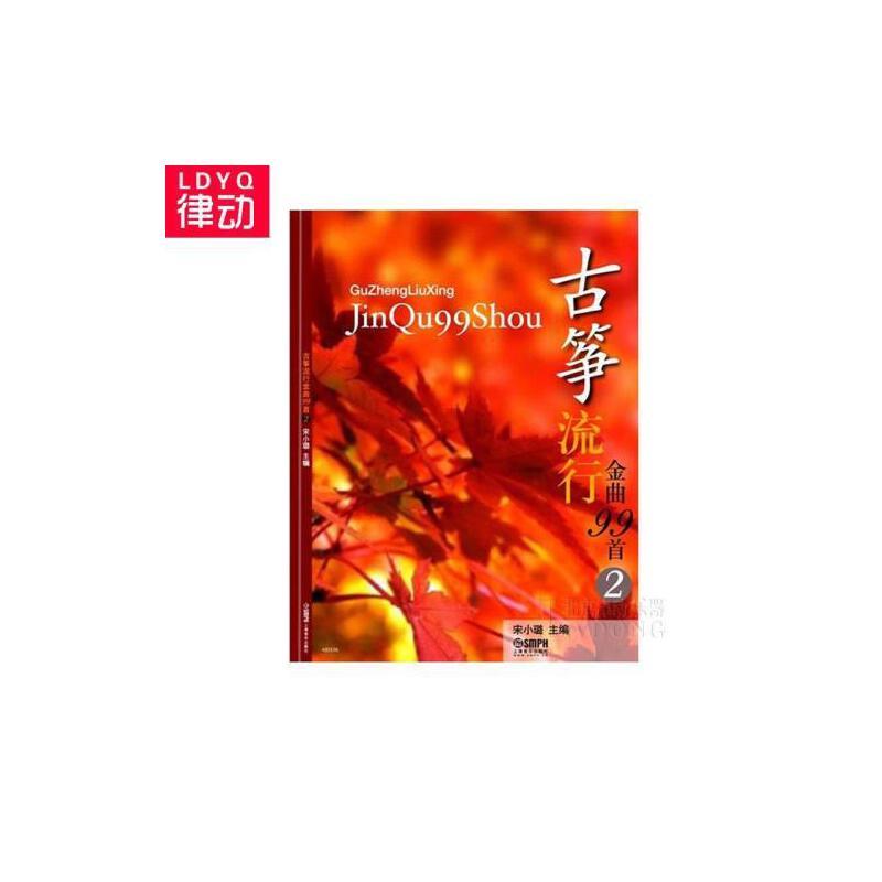 古筝流行金曲99首2正版古筝曲谱古筝教程古筝教材