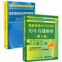 新版 信息系统项目管理师教程(第3版)+信息系统项目管理师历年真题解析(第3版)2本