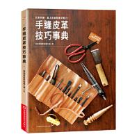 【二手旧书9成新】手缝皮革技巧事典印地安皮革创意工场9787534963131河南科学技术出版社
