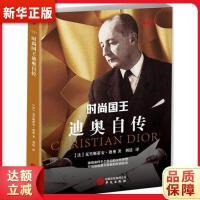 �r尚��王迪�W自��,�A文出版社,9787507548457【新�A��店,正版�F�】