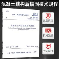 正版国标 JGJ145-2013 混凝土结构后锚固技术规程 规范标准