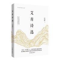 艾青诗选(《语文》九年级(上)阅读书目