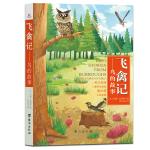 飞禽记:博物学画家奥杜邦鸟类手绘彩图,书后附英文原版,阅读原汁原味的自然文学之美