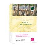 双语译林 壹力文库:返老还童――菲茨杰拉德短篇小说选
