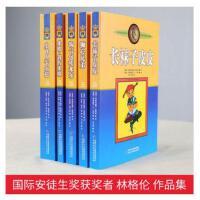 全5册 长袜子皮皮 林格伦儿童文学作品集 美绘版非注音版全5套 三四五六年级课外阅读读物绘本 中国少年儿童出版社