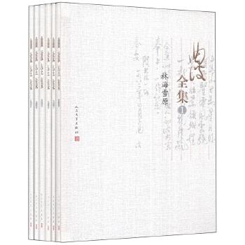 曲波全集(1-6卷)(套装共6卷)