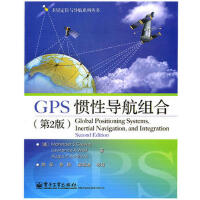 【二手旧书9成新】GPS惯性导航组合(第2版) (美)格雷沃尔,陈军 9787121128073 电子工业出版社