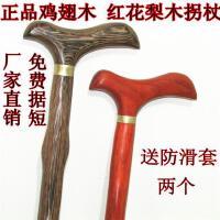老年防滑实木拐杖鸡翅木龙头拐棍老人手杖文明杖红花梨木质助行器