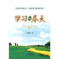 学习的春天 张保振 企业管理出版社 9787516400814
