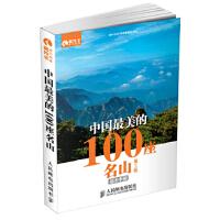 正版新书《中国美的100座名山》 9787115350749