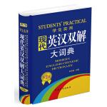学生实用现代英汉双解大词典第2版