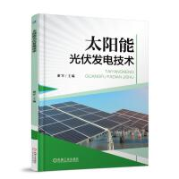 太阳能光伏发电技术