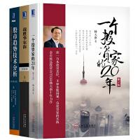 一个投资家的20年(第2版)+战胜华尔街+股市趋势技术分析(原书第10版)股票投资 投资指南书籍