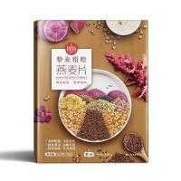 【抢第二件0元】时怡藜麦粗粮燕麦片350克