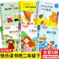 快乐读书吧丛书二年级下册 神笔马良故事书 愿望的实现七色花 大头儿子和小头爸爸书一起长大的玩具注音版没头脑和不高兴正版