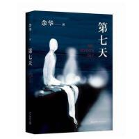 第七天余华著 正版书籍中国现当代小说读物 第7天 畅销丛书