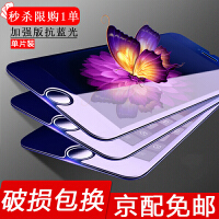 苹果7/8钢化膜iPhone6s抗蓝光膜5S/SE/5手机7plus高清膜 全透明升级抗蓝光 【苹果8/7/6S/6】