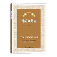【二手旧书9成新】 佛陀如是说 王文元