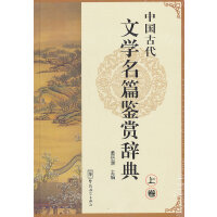 中国古代文学名篇鉴赏辞典(上卷)