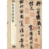 米芾苕溪诗卷--中华经典碑帖彩色放大本