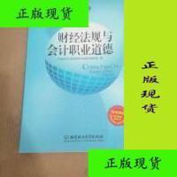 【二手旧书9成新】2015年会计从业资格考试教材:财经法规与会计