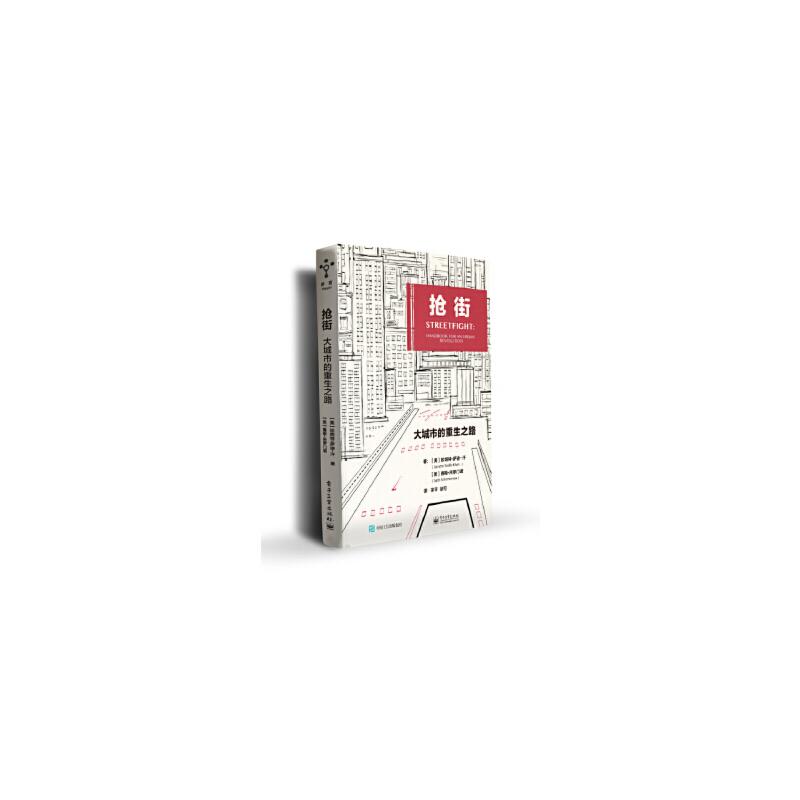 抢街:大城市的重生之路 (美)Janette Sadik-Khan(珍妮特·桑迪可汗), Seth Sol 电子工业出版社 9787121326790 新书店购书无忧有保障!