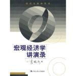 宏观经济学讲演录(研究生教学用书)