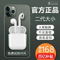 真无线蓝牙耳机tws双耳适用苹果11小米华为华强北洛达1536u二代airplus2三代超长待机续航顶配iphone高