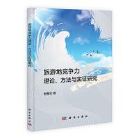 旅游地竞争力理论、方法与实证研究