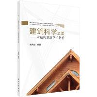 建筑科学之美――木结构建筑艺术赏析