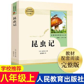 昆虫记 八年级 初中生名著阅读课程化丛书 课外阅读 中小学教辅 北京爱阅图书专营店