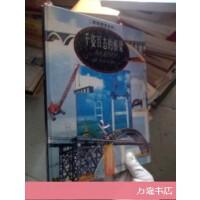 【旧书二手书85品】千姿百态的桥梁 /克里斯�q奥克雷德 长春出版社