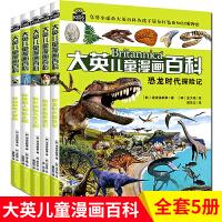 正版全5册大英儿童漫画百科第二辑少儿科普绘本漫画百科全书恐龙世界历险记6-8-12岁儿童十万个为什么小学生3-6年级课