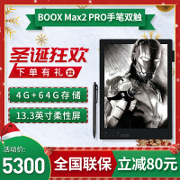 BOOX Max2 Pro电子阅读器13.3英寸柔性屏手笔双触控电纸书文石电子书阅读器