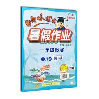 2021版 黄冈小状元暑假作业 一1年级数学 1升2衔接 广东专版