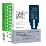 写作这门手艺+短篇小说写作指南 共2册 提升写作能力 写作风格培养书 文章写作主题逻辑结 写作书籍文学小说写作教程