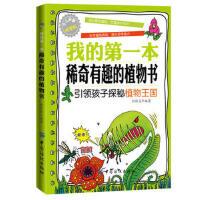 (社版书)我的本稀奇有趣的植物书.孩子探秘植物王国 刘秋炎著 9787506498777