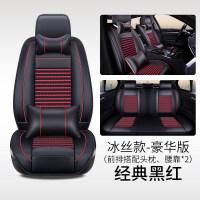 汽车坐垫四季通用全包围比亚迪f3速腾朗动夏季冰丝皮座椅垫座套SN8642SN5618 冰丝