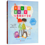 HELLORUBY:儿童编程大冒险 [芬兰] 琳达・刘卡斯,窝牛妈 9787534060571 浙江人民美术出版社 新