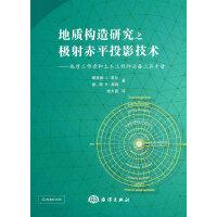 《地质构造研究之极射赤平投影技术--地质工作者和土木工程师必备工具手册》