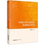 环境民事公益诉讼特别程序研究