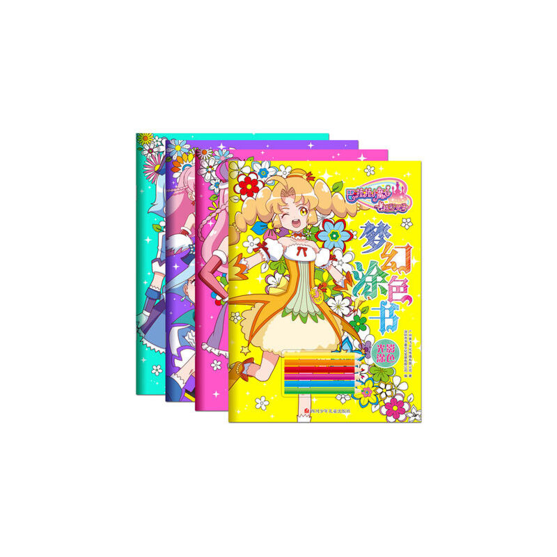 巴拉拉小魔仙之飞越彩灵堡梦幻涂色书4册 3-6岁幼儿童画画书涂色本 涂鸦填色书学画画书 宝宝绘画书图画册巴啦啦小魔仙涂色书