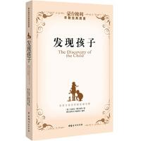 中国妇女:发现孩子(蒙台梭利早教经典原著)
