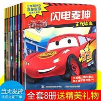 赛车总动员故事书全套8册迪士尼漫画连环画小人书3-5-6-7-8岁儿童汽车图画书宝宝汽车书籍汽车总动员闪电麦昆男孩车故