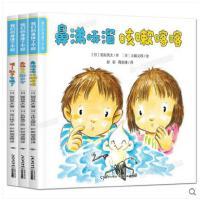 我们的身体了不起全套3册 宝宝书籍好习惯培养绘本阅读 0-3-4-6周岁儿童早教书 启蒙翻翻看 正版幼儿园认知故事书