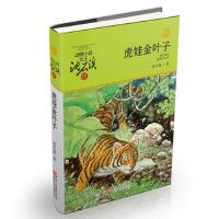 动物小说大王沈石溪・品藏书系:虎娃金叶子(升级版)